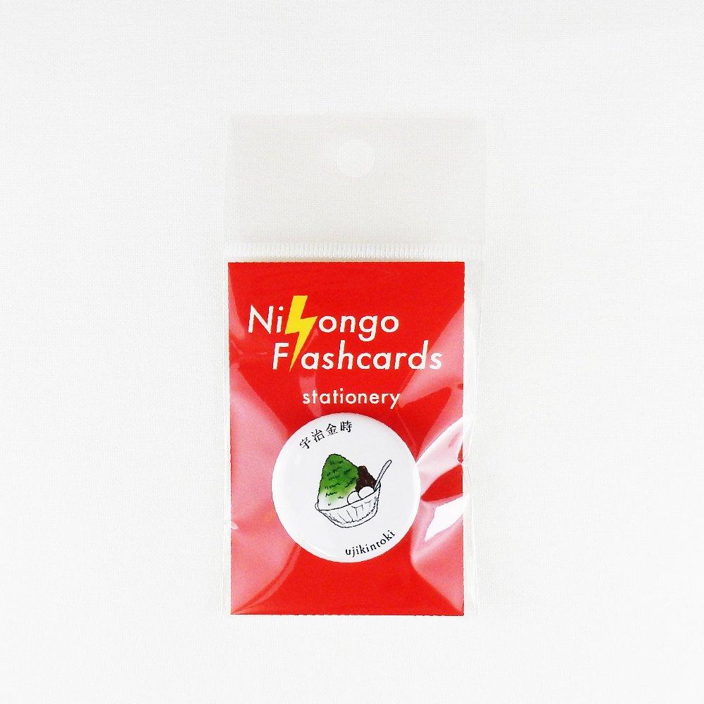 Nihongo Flashcards- 缶バッジ 宇治金時-ujikintoki-