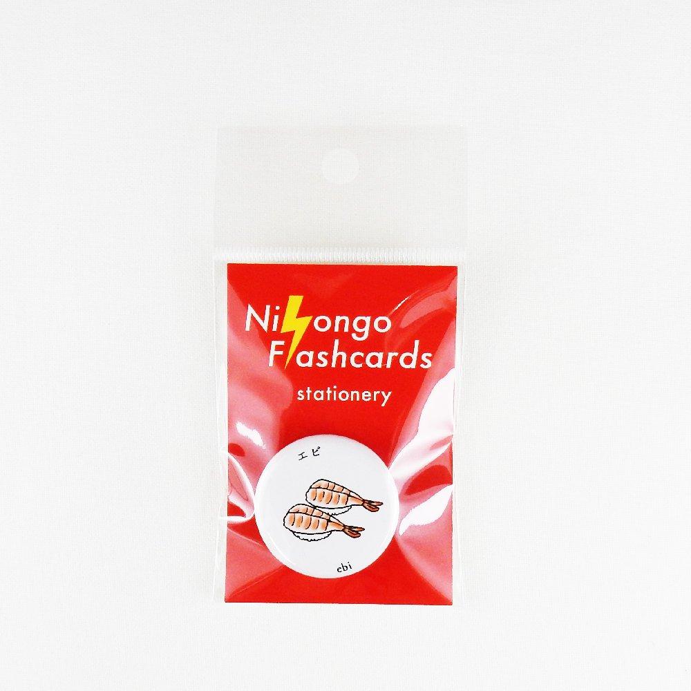 Nihongo Flashcards- 缶バッジ えび-ebi-
