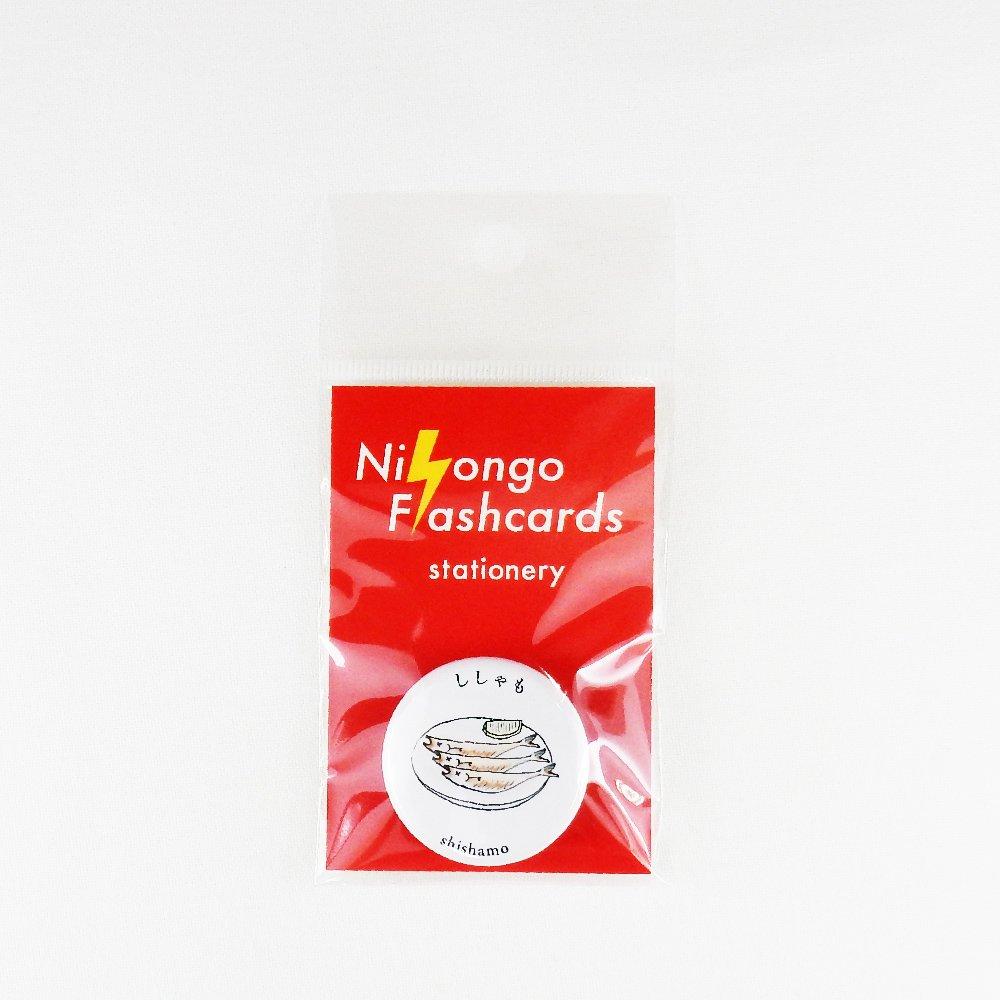 Nihongo Flashcards- 缶バッジ ししゃも-shishamo-