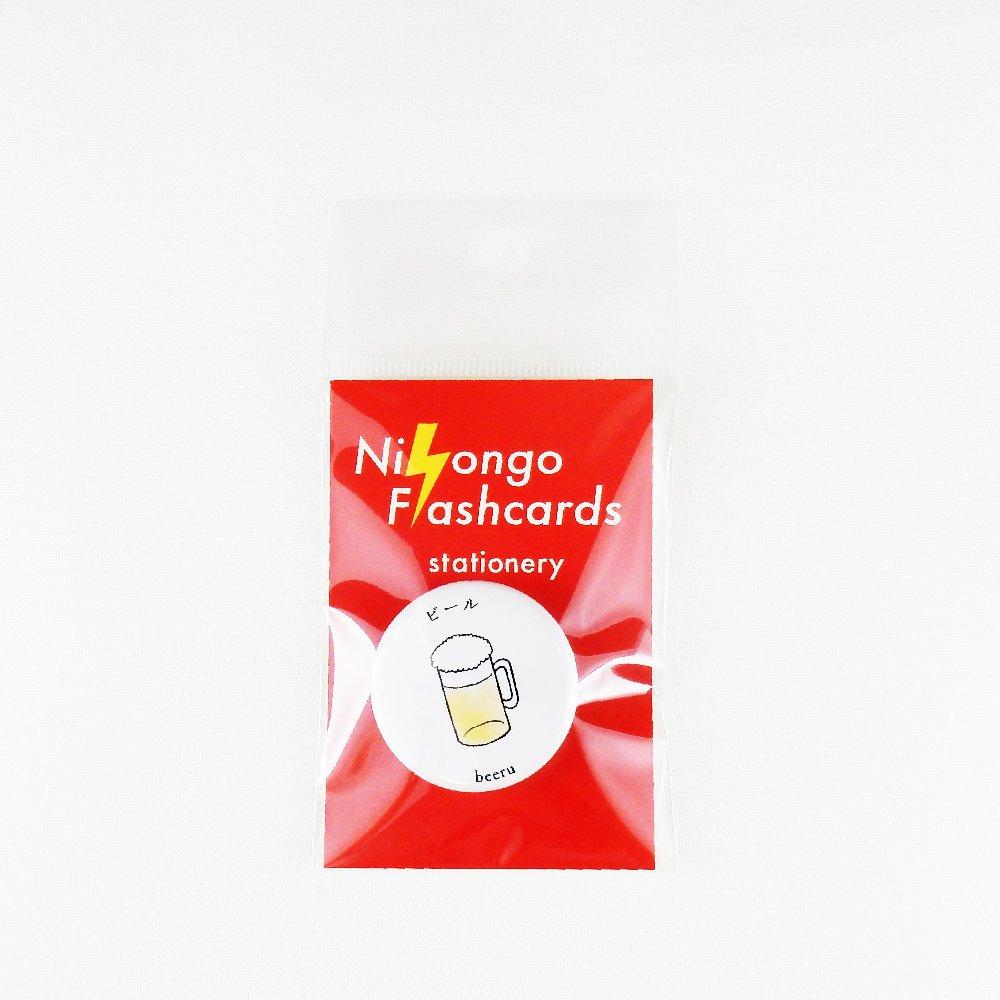 Nihongo Flashcards- 缶バッジ ビール-beeru-