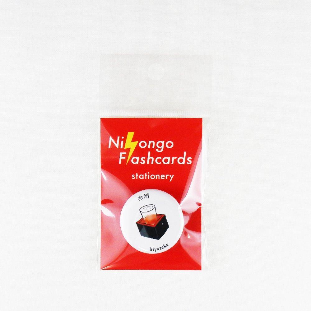 Nihongo Flashcards- 缶バッジ  冷酒-hiyazake-