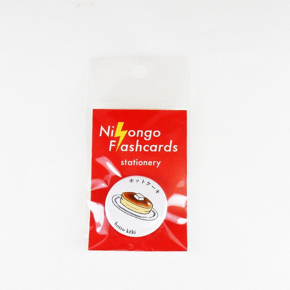 Nihongo Flashcards- 缶バッジ ホットケーキ-hotto keki-