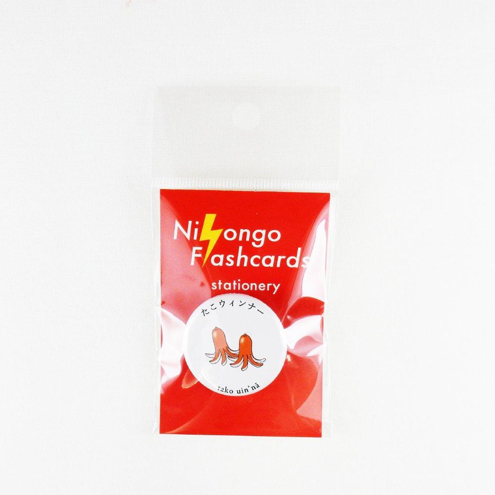 Nihongo Flashcards- 缶バッジ  たこウインナー-tako uin'na-