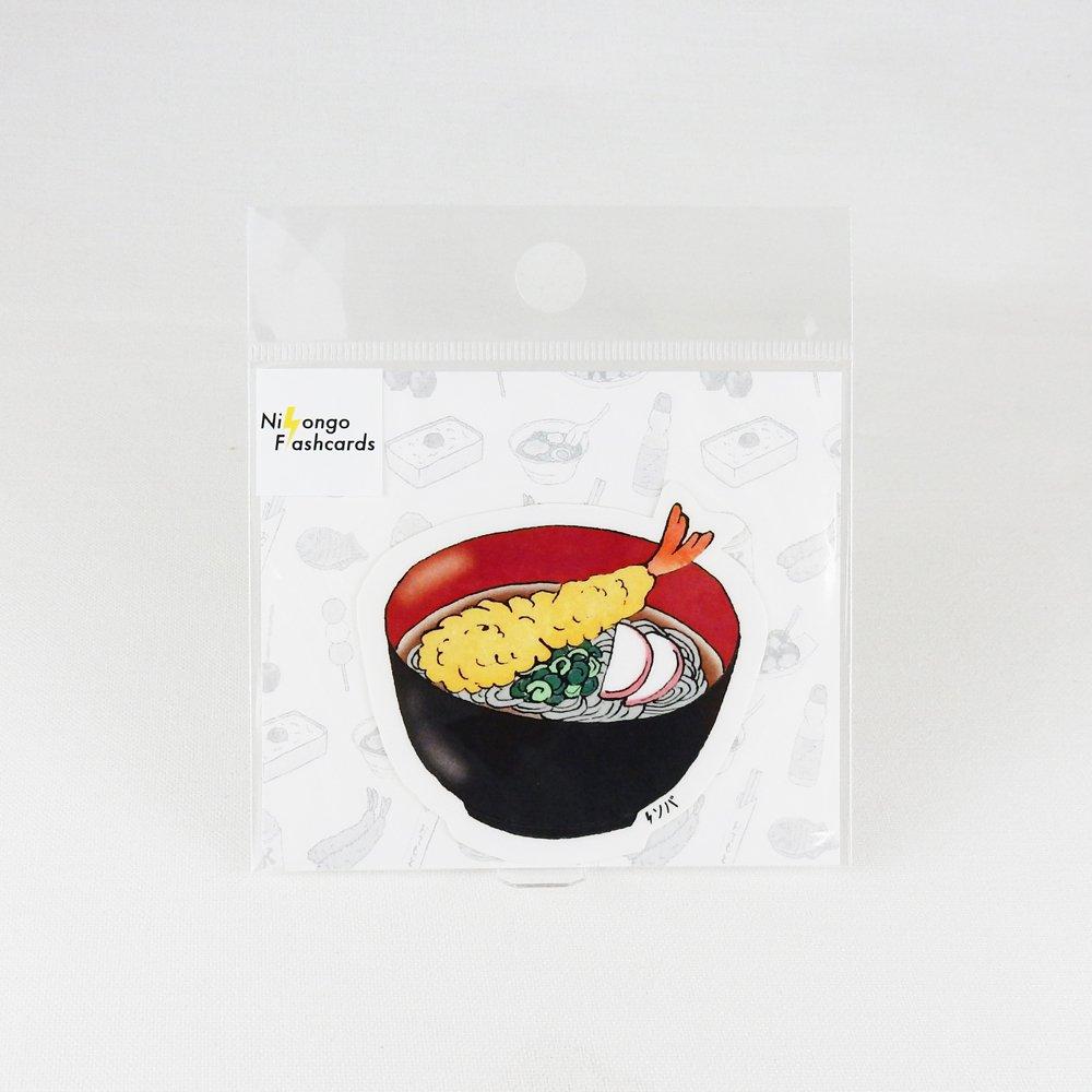 FREE STYLE - NihongoFlashcards / M022