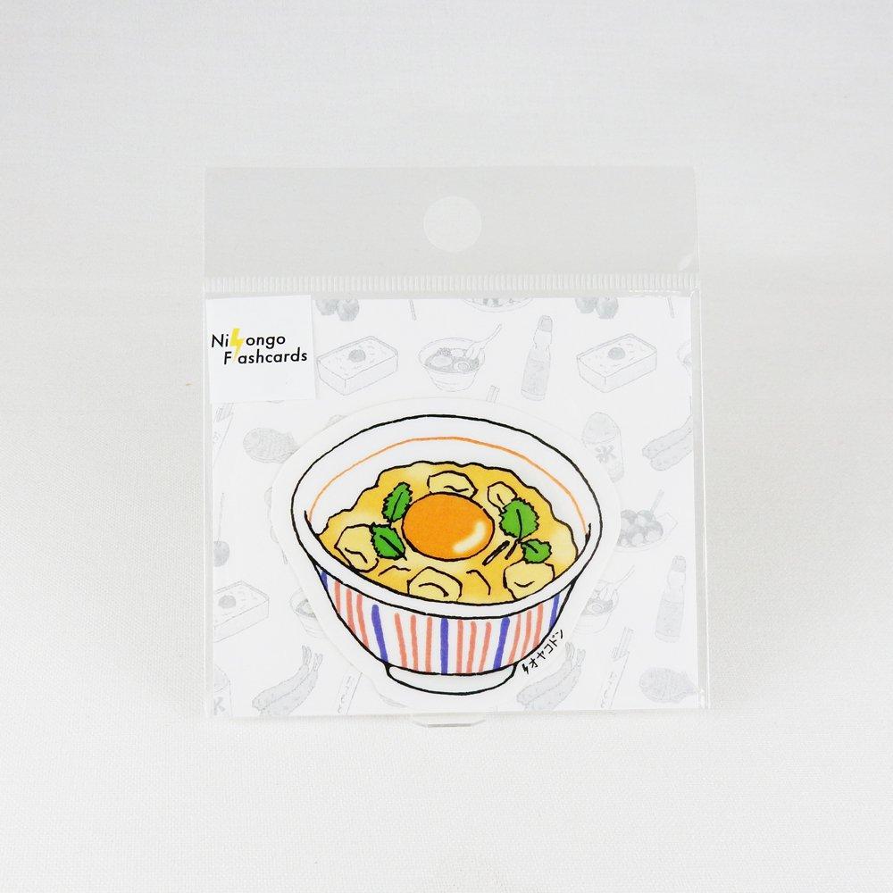 FREE STYLE - NihongoFlashcards / M026