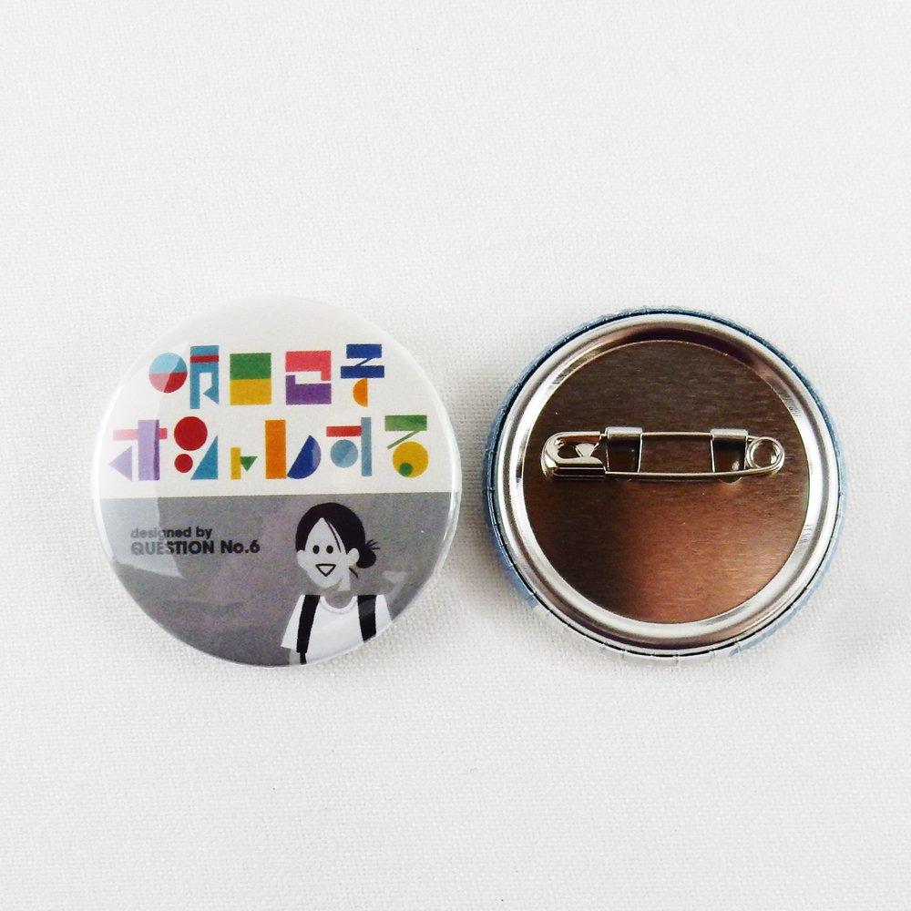 QUESTION NO.6 /女子の言いワケ展 缶バッチマスキングテープ 2