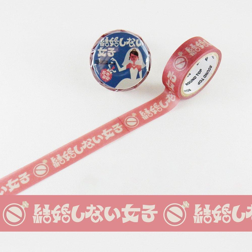 QUESTION NO.6 /女子の言い訳 缶バッチマスキングテープ 3