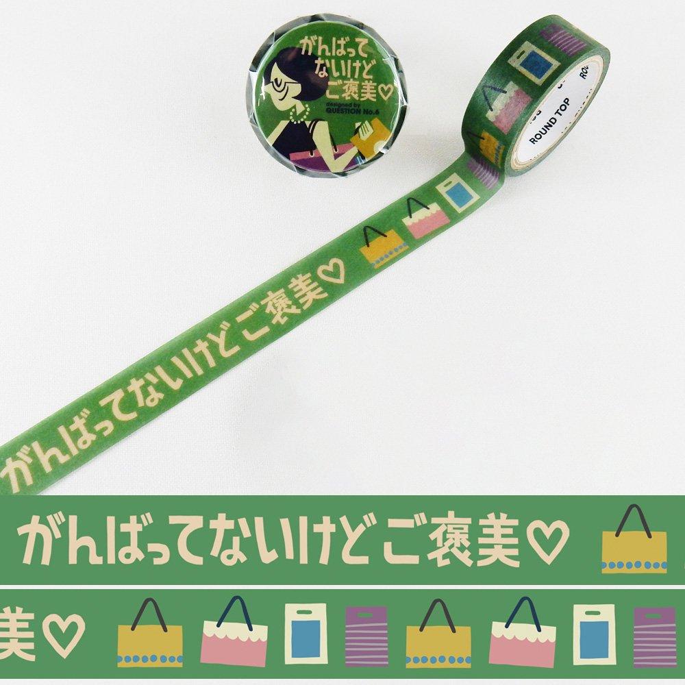 QUESTION NO.6 /女子の言い訳 缶バッチマスキングテープ 4