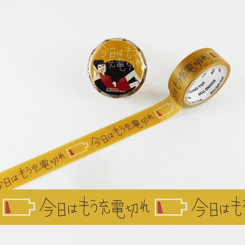 QUESTION NO.6 /女子の言い訳 缶バッチマスキングテープ 8