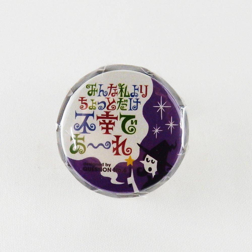 QUESTION NO.6 /女子の言いワケ展 缶バッチマスキングテープ 9