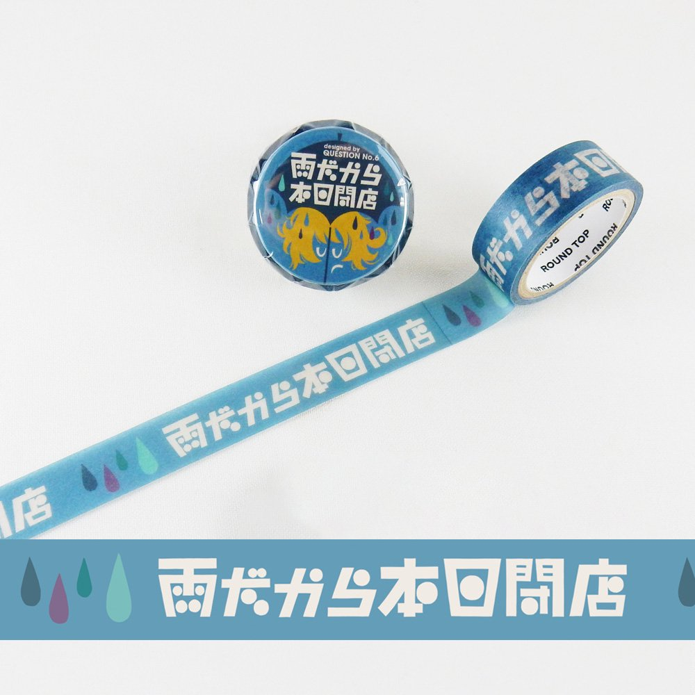 QUESTION NO.6 /女子の言いワケ展 缶バッチマスキングテープ 10