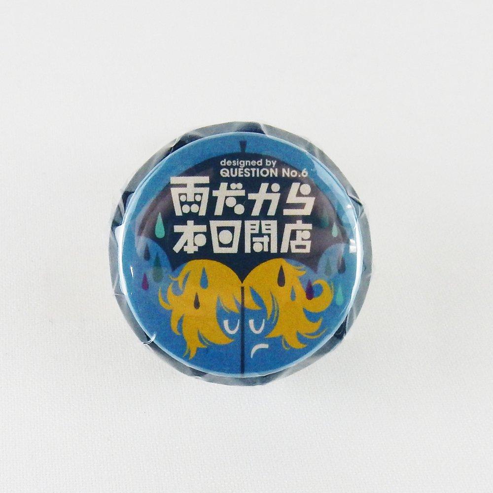 QUESTION NO.6 /女子の言い訳 缶バッチマスキングテープ 10
