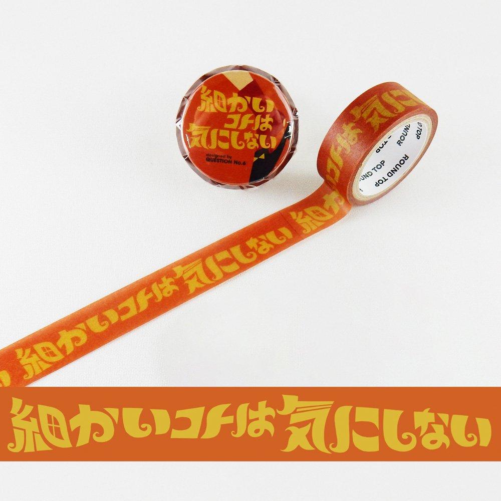 QUESTION NO.6 /女子の言い訳 缶バッチマスキングテープ 11