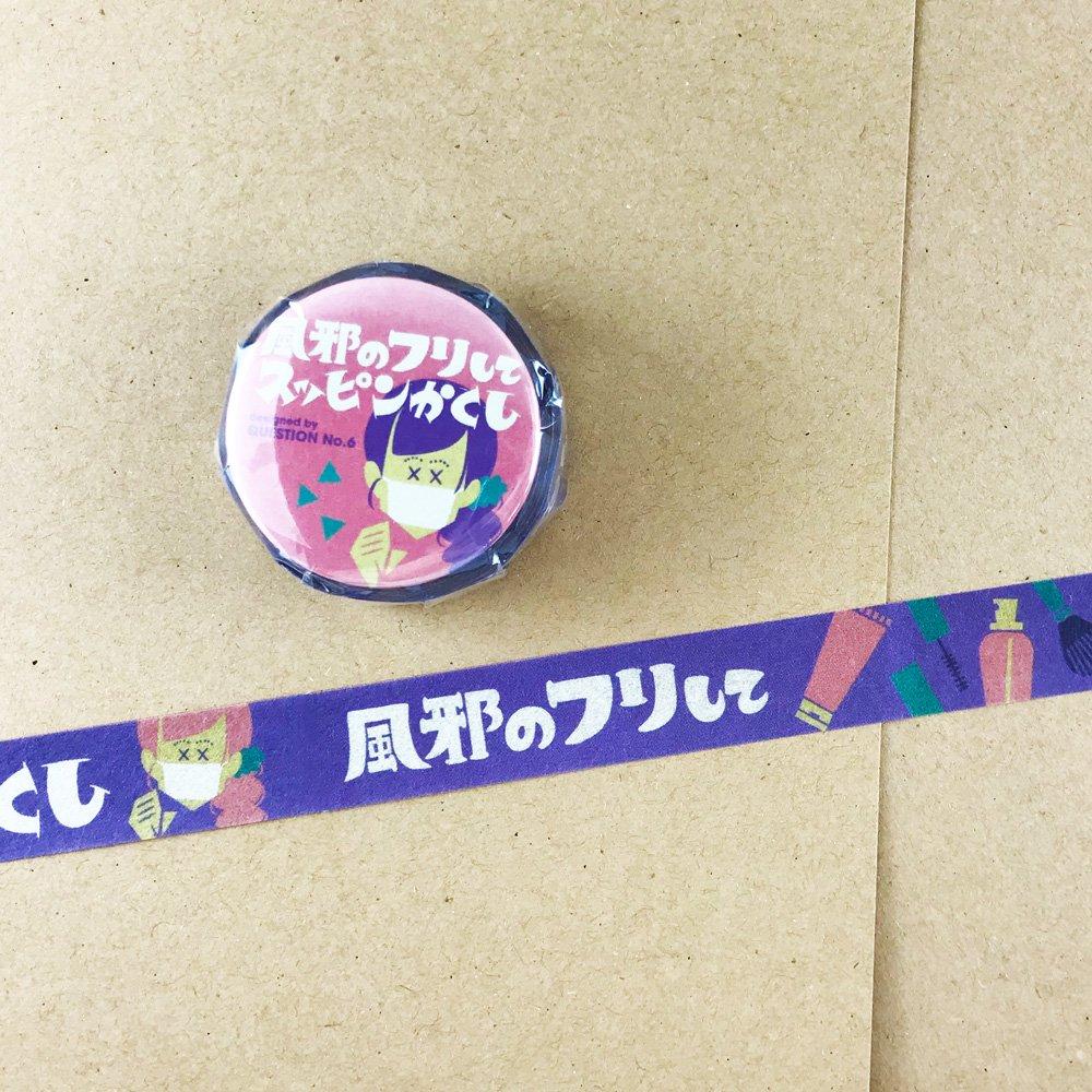 QUESTION NO.6 /女子の言いワケ展 缶バッチマスキングテープ 13