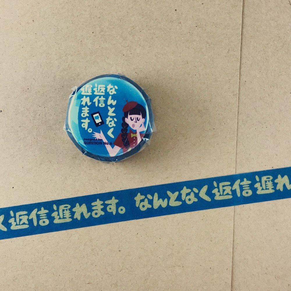 QUESTION NO.6 /女子の言いワケ展 缶バッチマスキングテープ 15