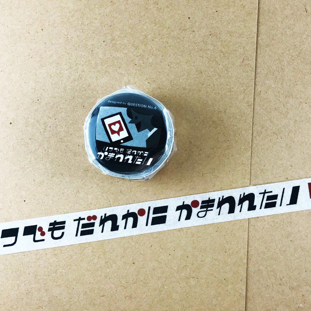 QUESTION NO.6 /女子の言いワケ展 缶バッチマスキングテープ 16