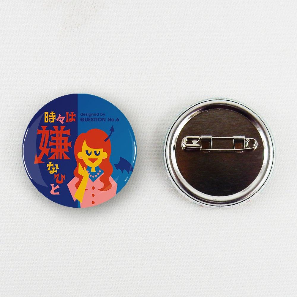 QUESTION NO.6 /女子の言いワケ展 缶バッチマスキングテープ 18