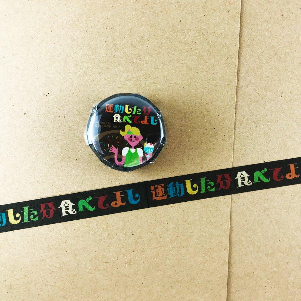 QUESTION NO.6 /女子の言いワケ展 缶バッチマスキングテープ 24
