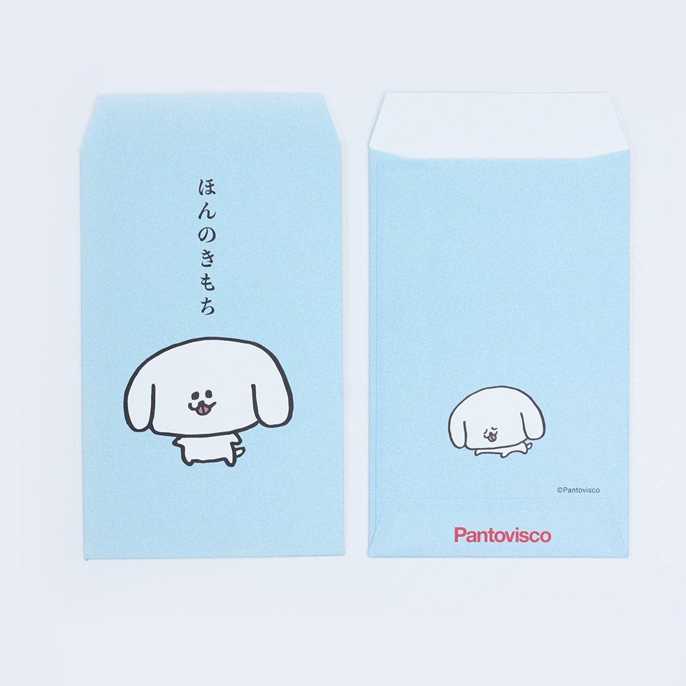 Pantovisco - ポチ袋 / 001