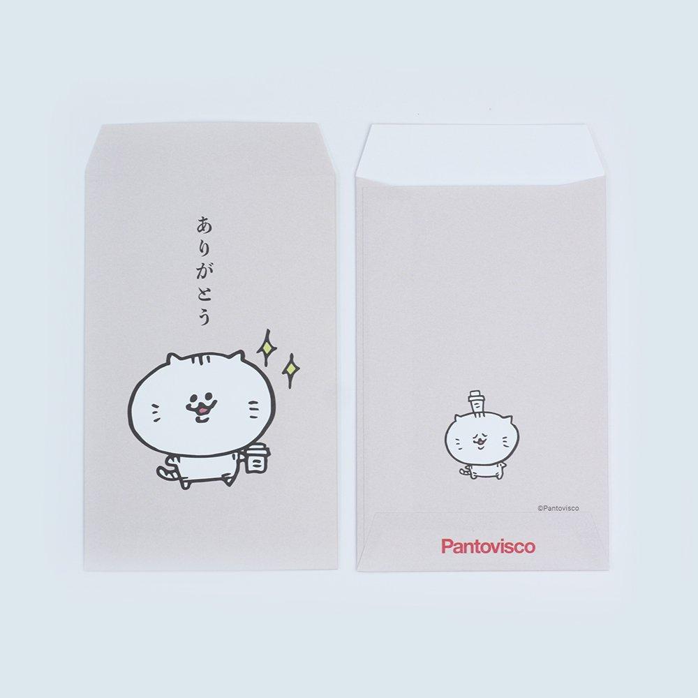 Pantovisco - ポチ袋 / 004