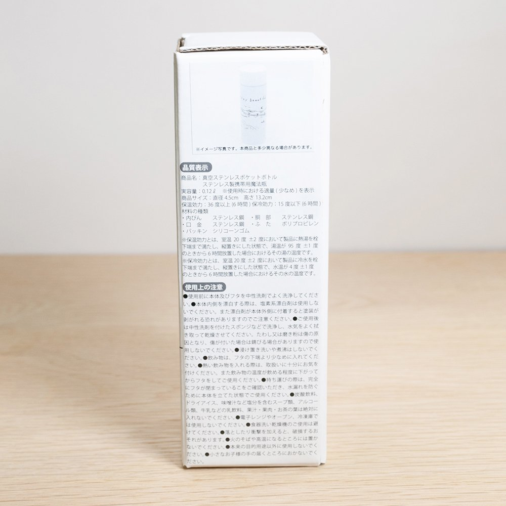 ジブンゴト化プロジェクト - 真空ステンレスポケットボトル