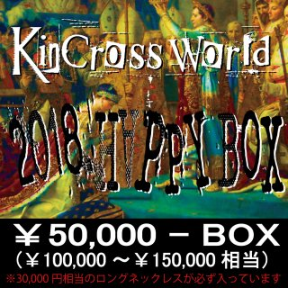 KinCrossWorld 2018 H∀PPY BOX/50,000 【大感謝福袋】