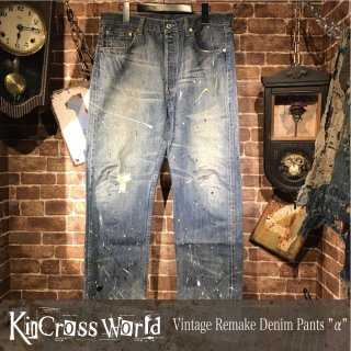 <img class='new_mark_img1' src='//img.shop-pro.jp/img/new/icons24.gif' style='border:none;display:inline;margin:0px;padding:0px;width:auto;' />【SUMMER SALE】KinCrossWorld Vintage Remake Denim Pants