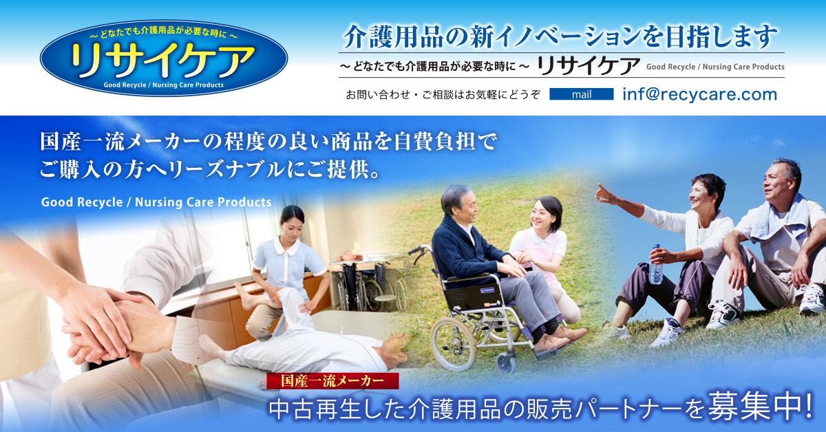 リサイケア 程度の良いリユース介護用品を販売する、安心の大型専門店!
