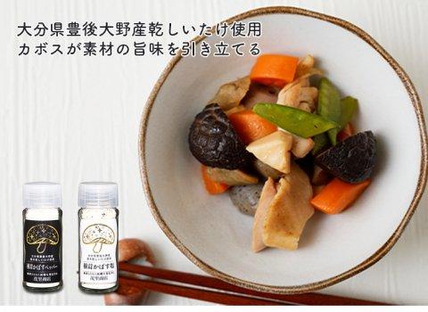 椎茸かぼす塩とペッパーセット