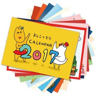 限定2017カレンダー【よしこととり】