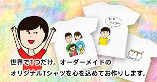 オーダーメイドオリジナルTシャツ