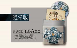 「noAno」(通常版) / ショップ特典:noAnoダブルポケットクリアファイル
