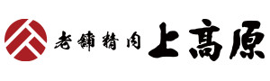鹿児島県指宿市の【老舗精肉 上高原】|鹿児島黒毛和牛・純粋黒豚のご贈答・ギフトに
