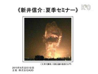 【新井信介:夏季セミナーDVD】(2015年8月22日収録)
