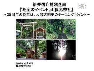 【新井信介講演会DVD】「秋元神社:2015年冬至のイベント」