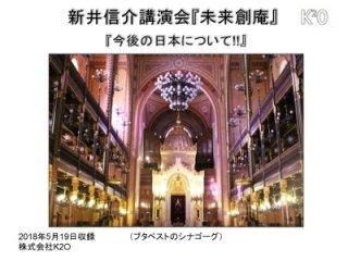 【新井信介講演会『未来創庵』DVD】(2018年5 月19日開催)