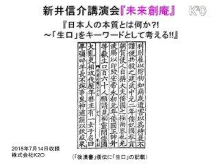【新井信介講演会『未来創庵』DVD】(2018年7月14日開催)