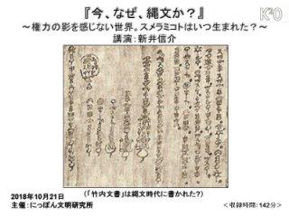 【新井信介講演会:『今、なぜ、縄文か?』DVD】(2018年10月21日開催)