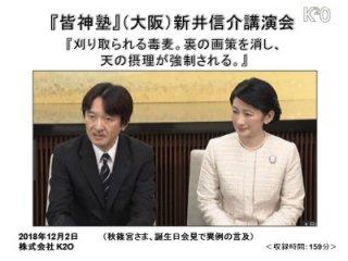 【新井信介講演会:『皆神塾(大阪)』DVD】(2018年12月2日開催)