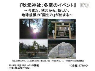 【新井信介講演会:『秋元神社:冬至のイベント』DVD】(2018年12月22日開催)