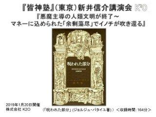 【新井信介講演会:『皆神塾(東京)』DVD】(2019年1月20日開催)