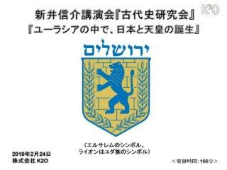 【新井信介講演会:『古代史研究会』DVD】(2019年2月24日開催)