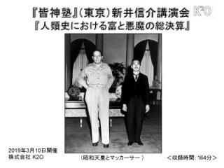 【新井信介講演会:『皆神塾(東京)』DVD】(2019年3月10日開催)