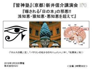 【新井信介講演会:『皆神塾(京都)』DVD】(2019年3月30日開催)