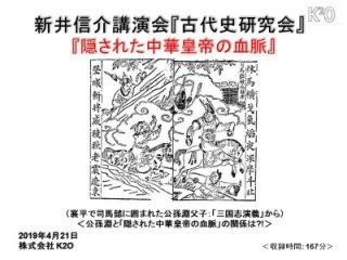 【新井信介講演会:『古代史研究会(第2回)』DVD】(2019年4月21日開催)