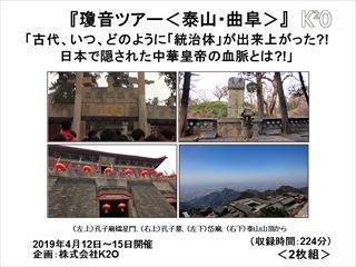 【『瓊音ツアー<泰山・曲阜>』DVD】(2019年4月催行)