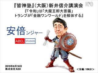 【新井信介講演会:『皆神塾(大阪)』DVD】(2019年6月16日開催)