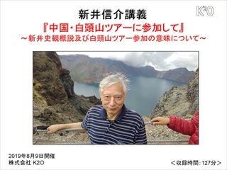【 新井信介講義 『中国・白頭山ツアーに参加して』DVD】(2019年8月催行)