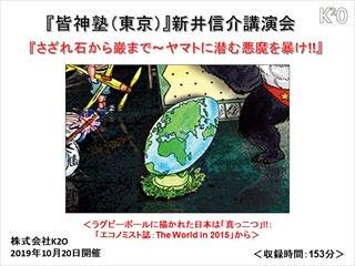 【新井信介講演会:『皆神塾(東京)』DVD】(2019年10月20日開催)
