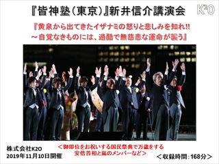【新井信介講演会:『皆神塾(東京)』DVD】(2019年11月10日開催)